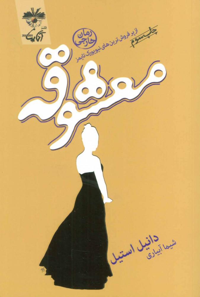 کتاب معشوقه