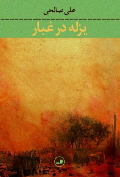 کتاب یزله در غبار