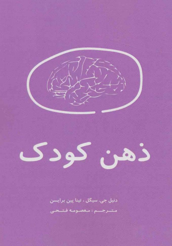 کتاب ذهن کودک