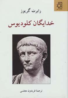 کتاب خدایگان کلودیوس