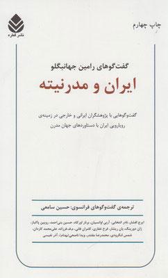 کتاب ایران و مدرنیته