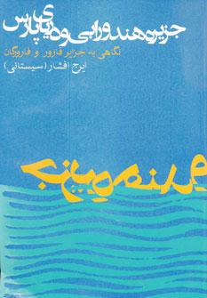 کتاب جزیره هندورابی و دریای پارس
