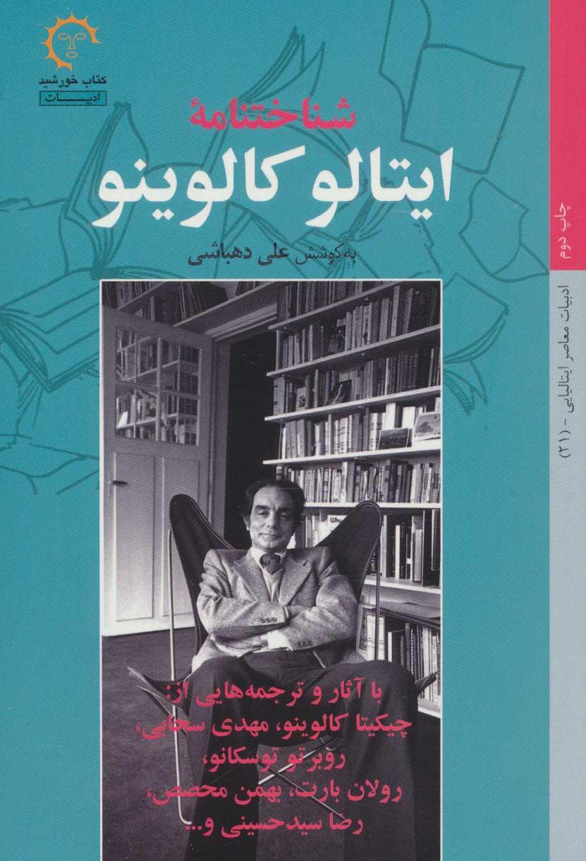 کتاب شناختنامه ایتالو کالوینو
