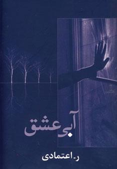 کتاب آبی عشق