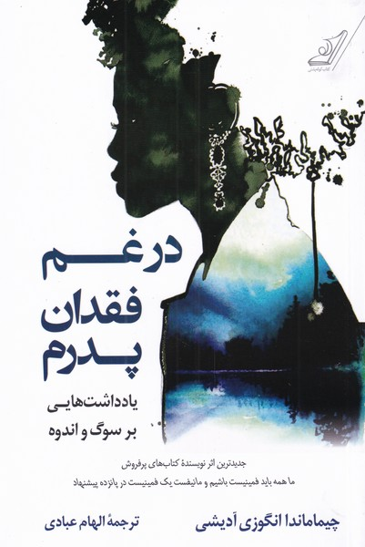 کتاب در غم فقدان پدرم
