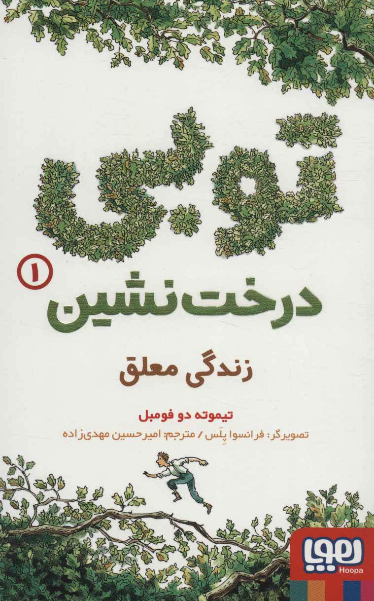 کتاب توبی درخت نشین 1
