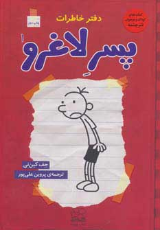 کتاب دفتر خاطرات پسر لاغرو 1