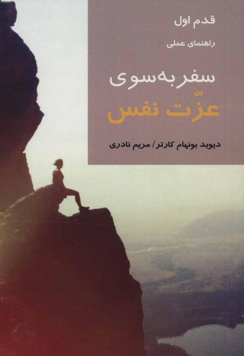 کتاب سفر به سوی عزت نفس