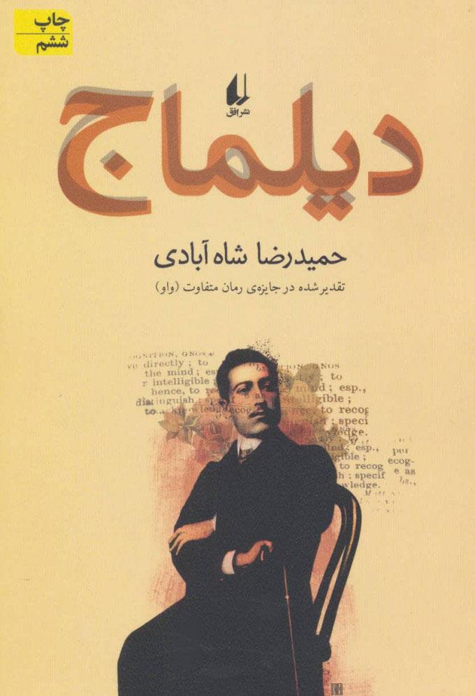 کتاب دیلماج