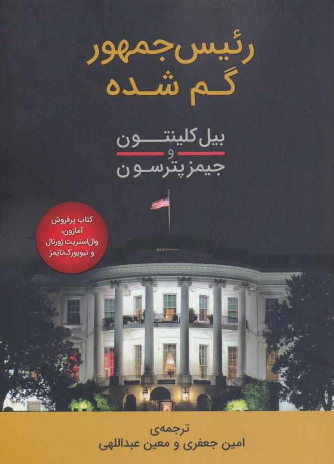 کتاب رئیس جمهور گم شده