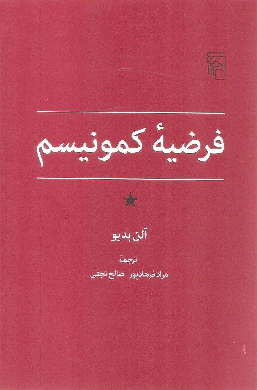 کتاب فرضیه کمونیسم
