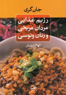 کتاب رژیم غذایی مردان مریخی و زنان ونوسی