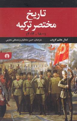 کتاب تاریخ مختصر ترکیه