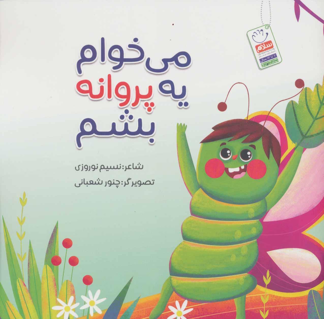کتاب می خوام یه پروانه بشم