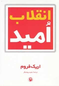 کتاب انقلاب امید