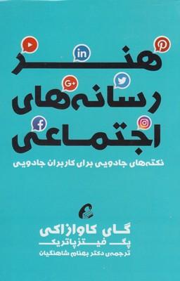 کتاب هنر رسانه های اجتماعی