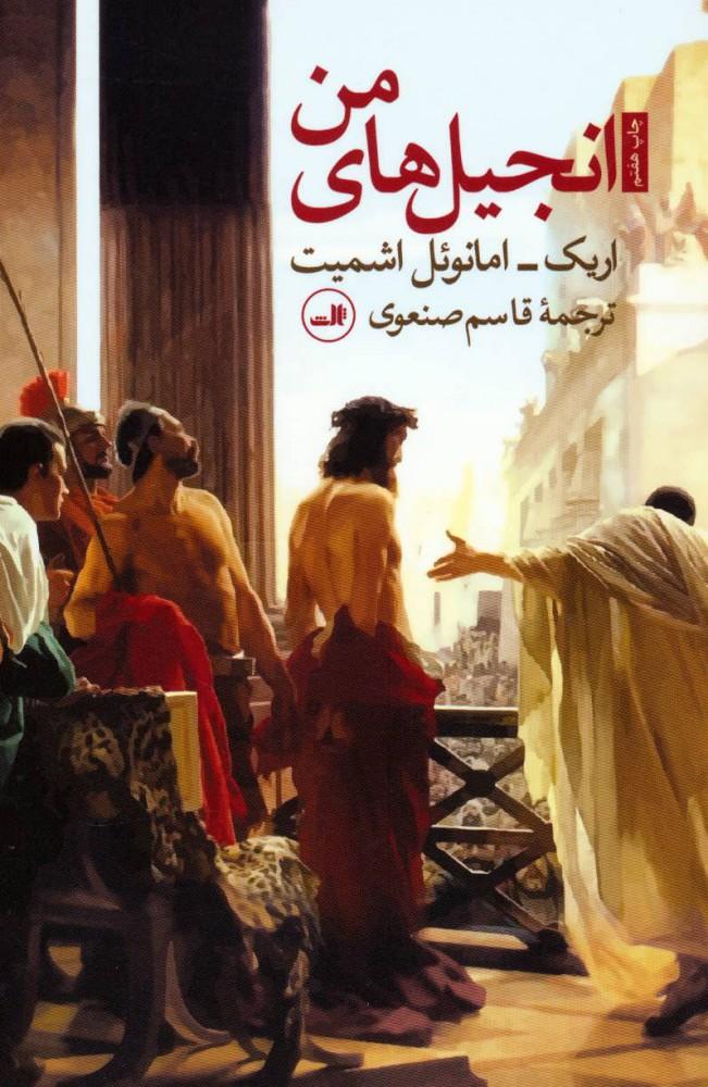کتاب انجیل های من