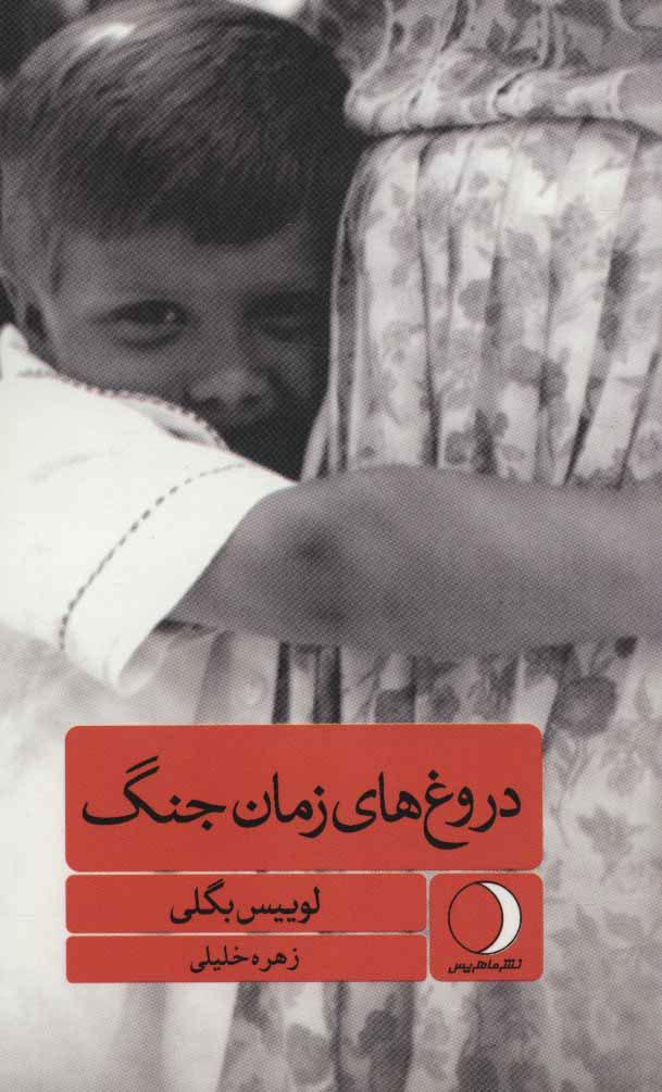 کتاب دروغ های زمان جنگ