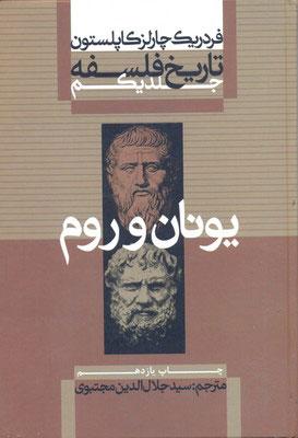 کتاب تاریخ فلسفه (جلد اول)