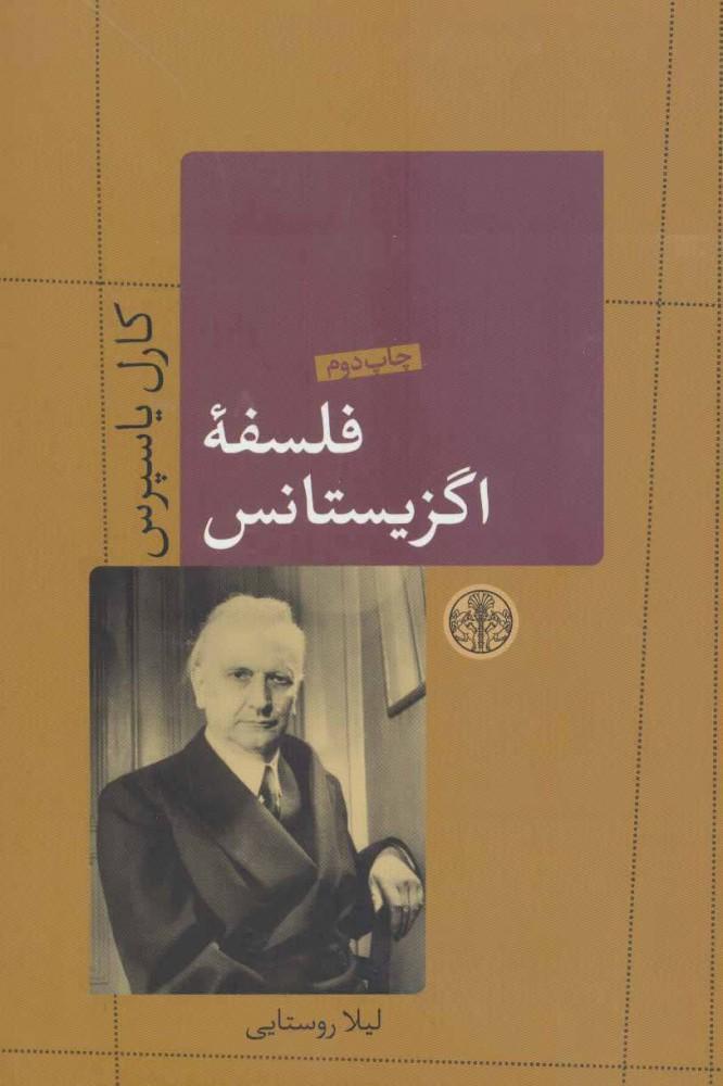 کتاب فلسفه اگزیستانس