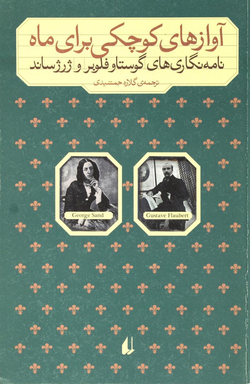 کتاب آوازهای کوچکی برای ماه