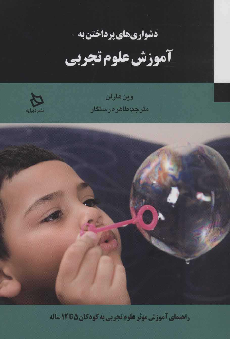 کتاب دشواری های پرداختن به آموزش علوم تجربی