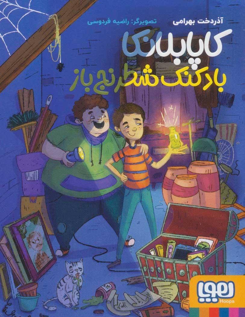 کتاب کاپابلانکا