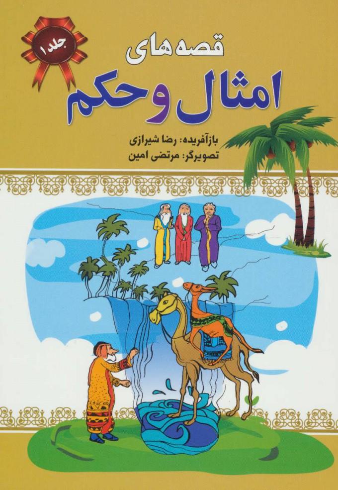 کتاب قصه های امثال و حکم 1