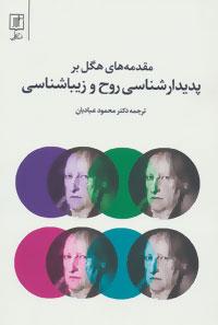 کتاب مقدمه های هگل بر پدیدارشناسی