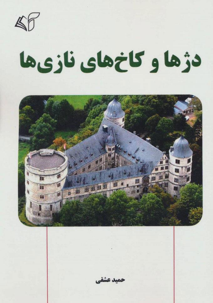 کتاب دژها و کاخ های نازی ها