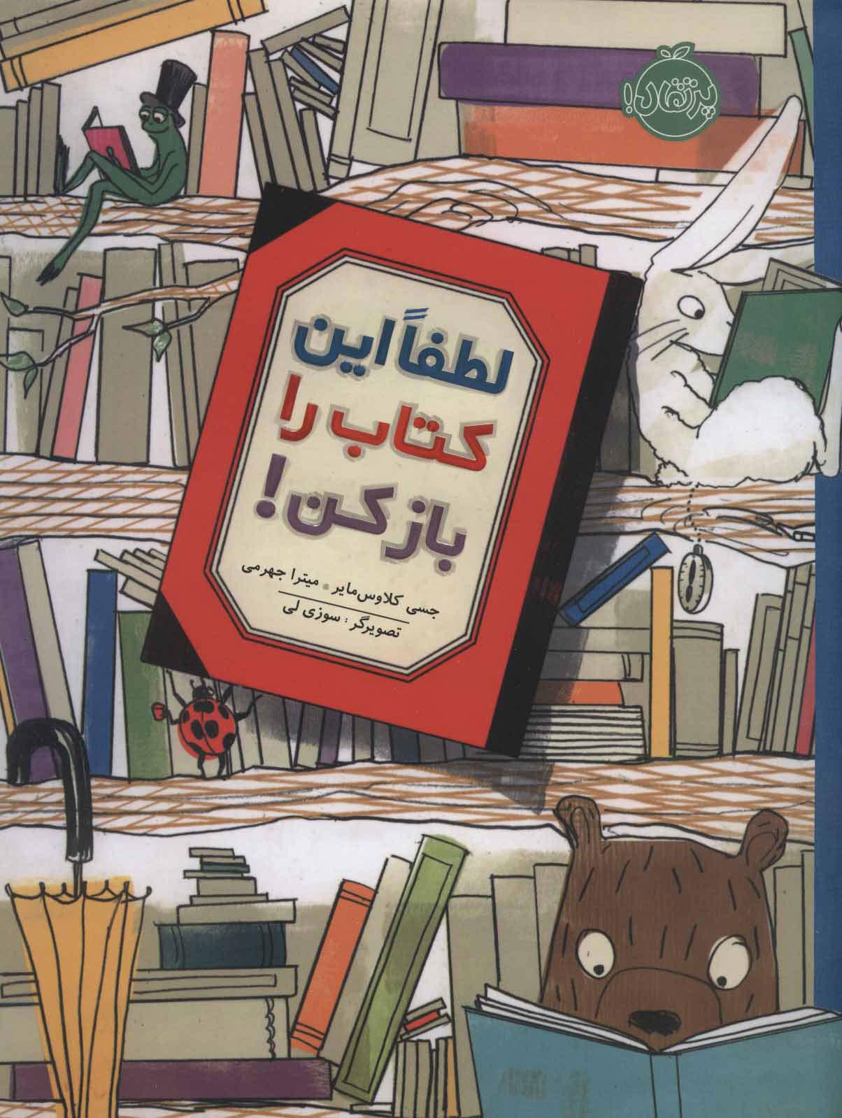 کتاب لطفا این کتاب را باز کن!