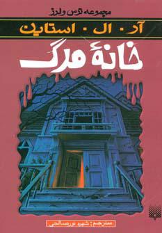 کتاب خانه مرگ