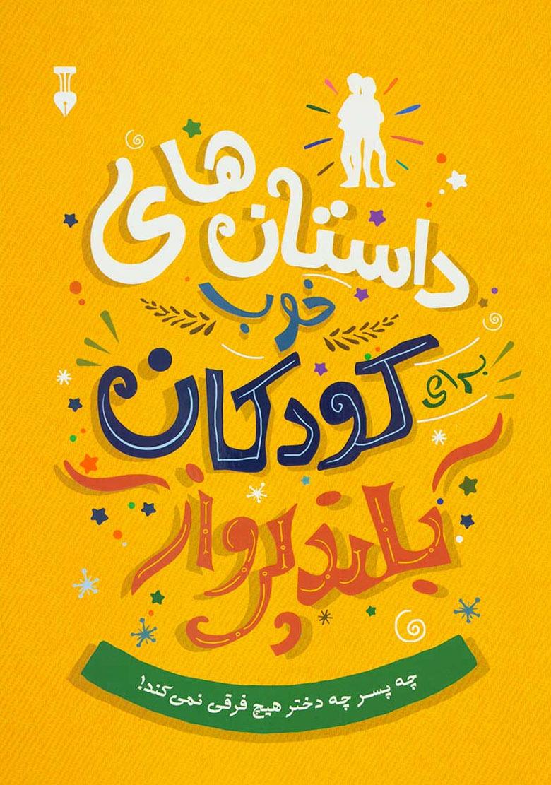 کتاب داستان های خوب برای کودکان بلندپرواز