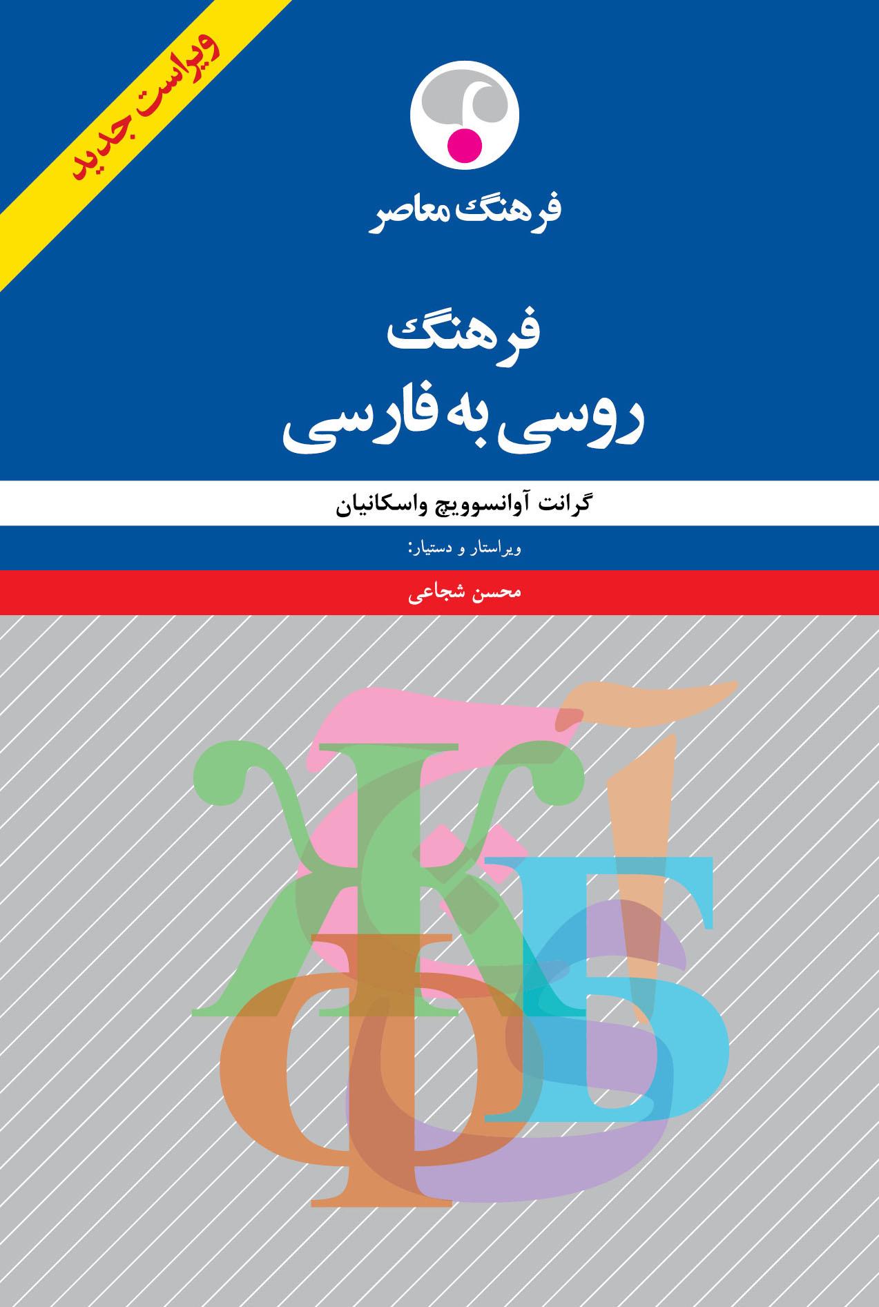 کتاب فرهنگ روسی به فارسی