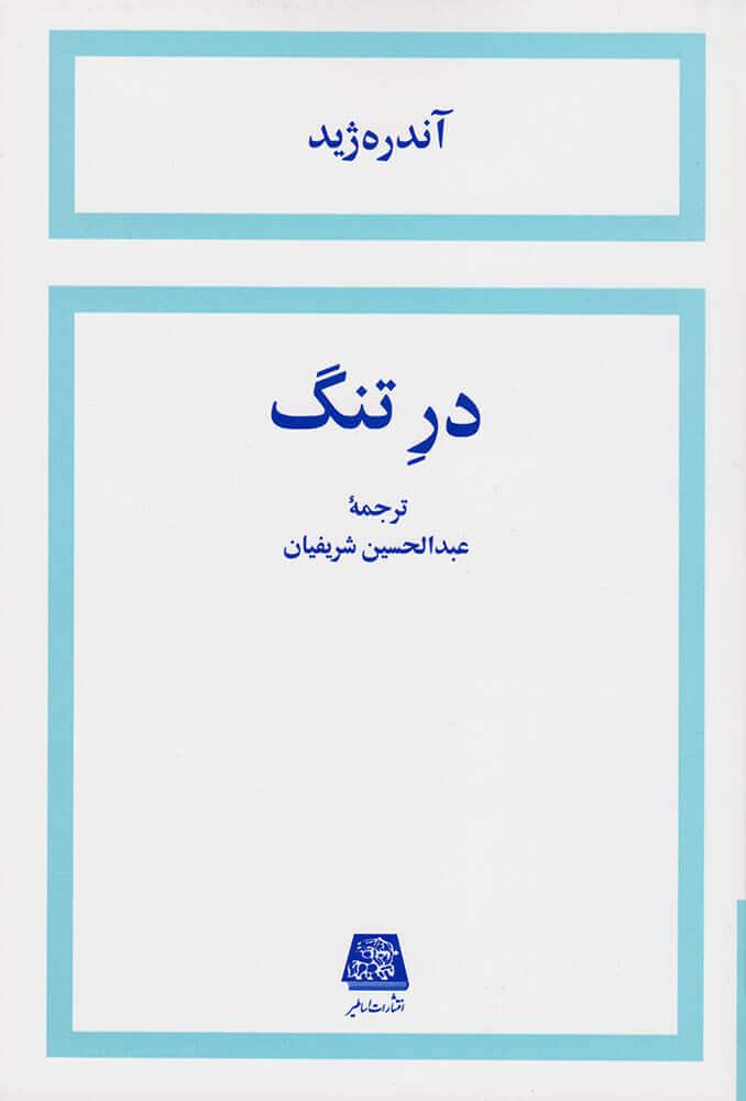 کتاب در تنگ