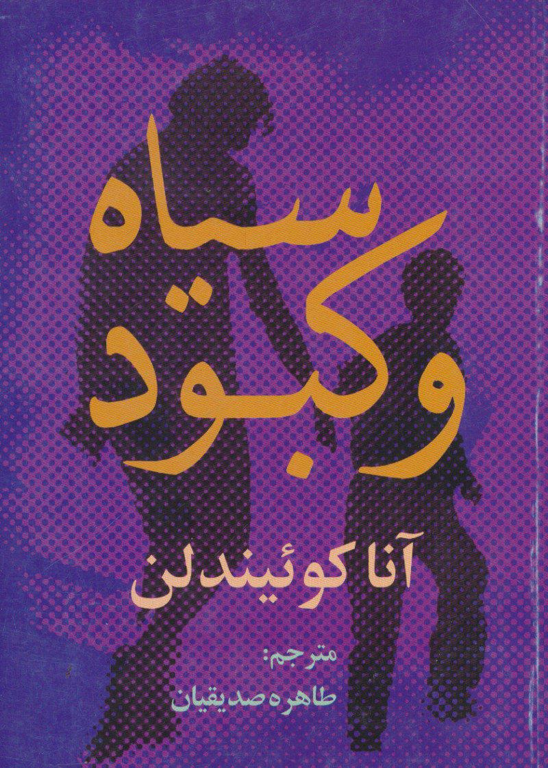 کتاب سیاه و کبود