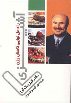 کتاب آشپزی راه حل نهایی کاهش وزن