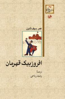 کتاب افروزبیگ قهرمان