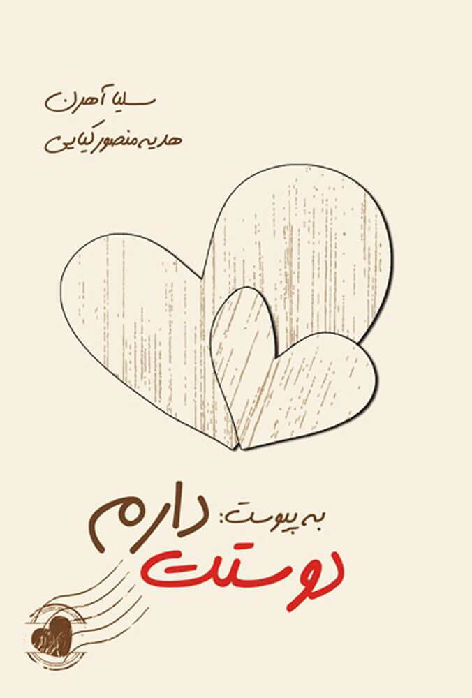 کتاب به پیوست دوستت دارم