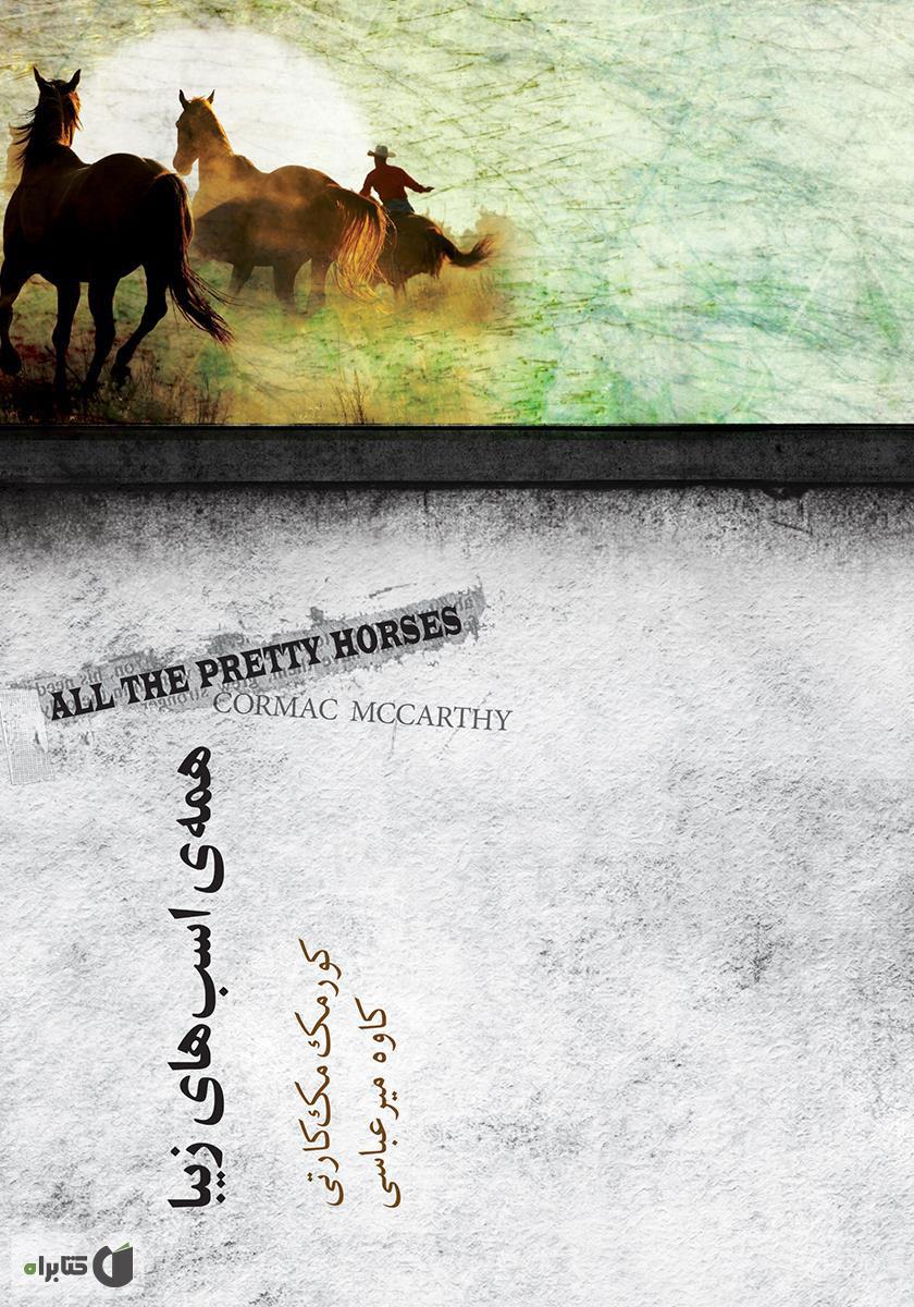 کتاب همه ی اسب های زیبا