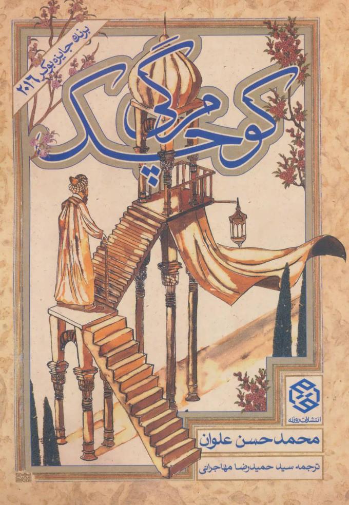 کتاب مرگی کوچک