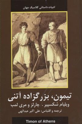 کتاب تیمون، بزرگزاده آتنی