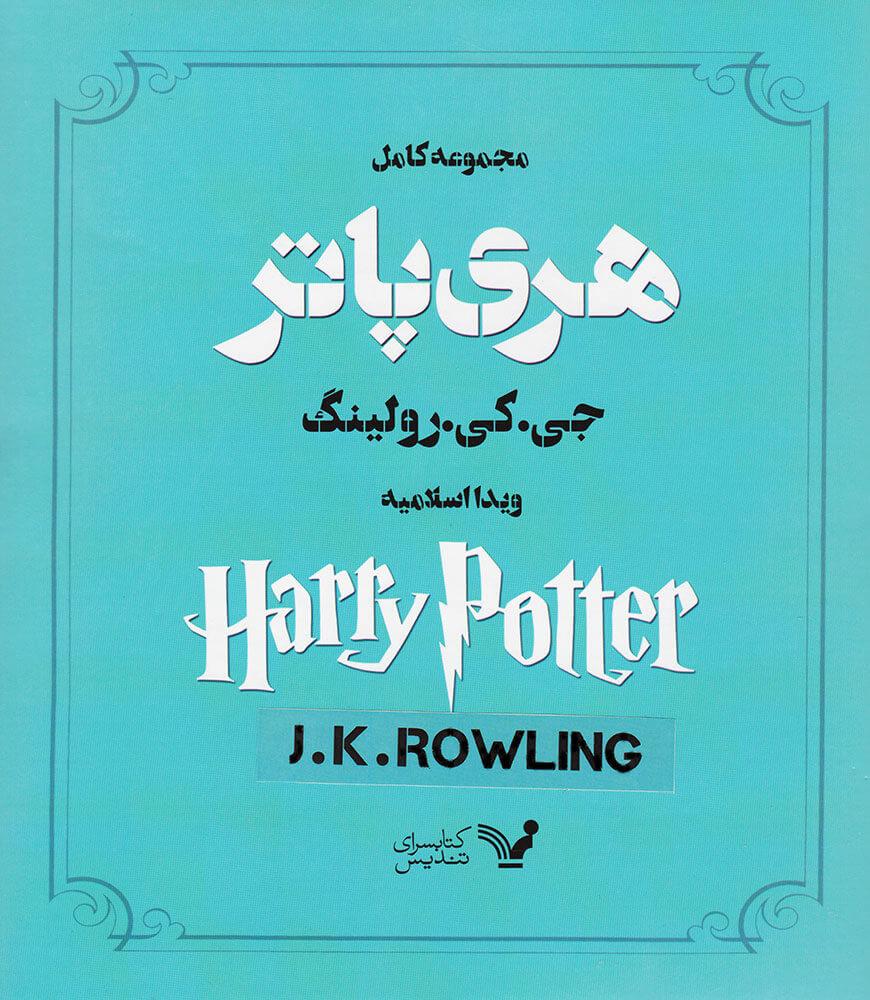 کتاب هری پاتر