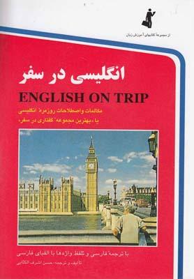 کتاب انگلیسی در سفر