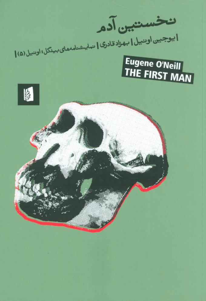 کتاب نخستین آدم