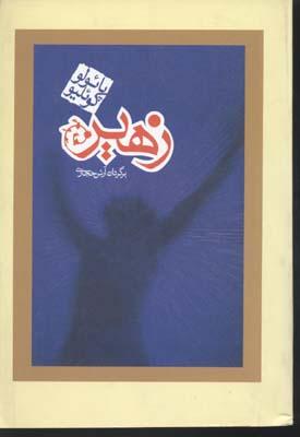 کتاب زهیر