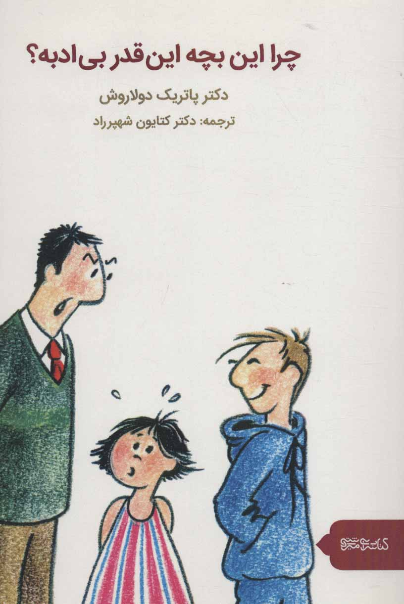 کتاب چرا این بچه این قدر بی ادبه؟
