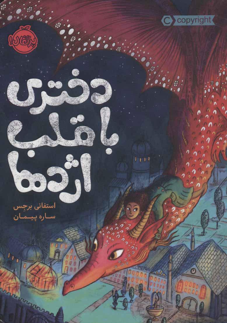 کتاب دختری با قلب اژدها