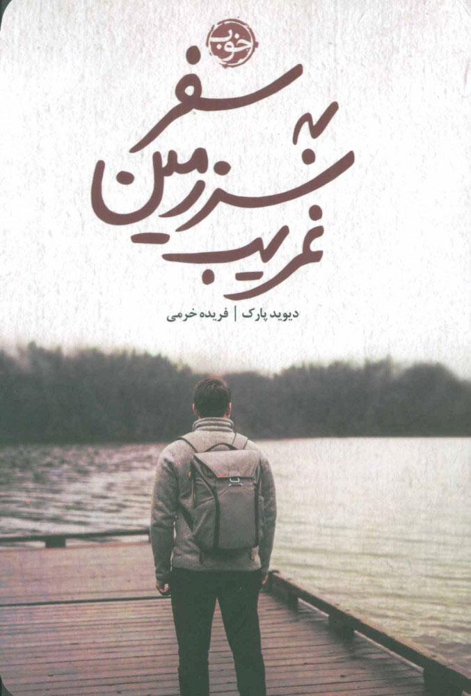 کتاب سفر به سرزمین غریب