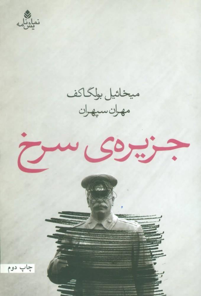 کتاب جزیره ی سرخ